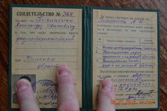 Документы СССР в Москве Фото 3