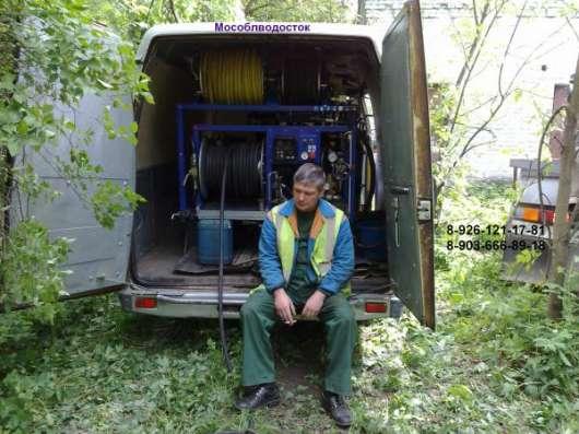 Прочистка канализационных труб. Аварийная служба 84955326796 в Люберцы Фото 1