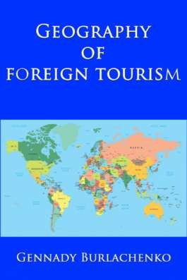 Зарубежный туризм