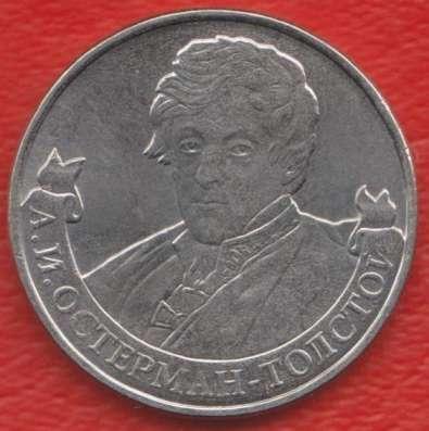 Россия 2 рубля 2012 Остерман-Толстой Война 1812 г