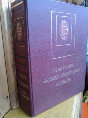 Советский энциклопедический словарь, 1988 года выпуска