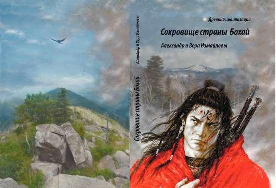 Книга о таинственной древней цивилизации в Владивостоке Фото 2