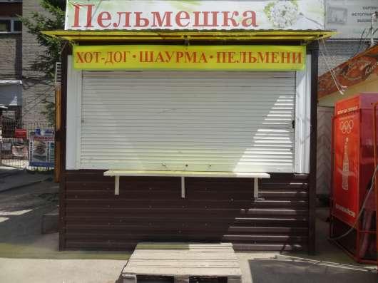 Готовый бизнес-киоск по продаже продукции фастфуд