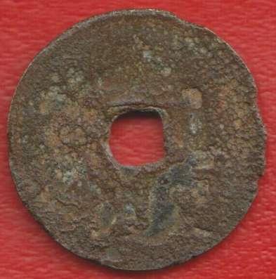 Вьетнам Империя Северный 1 цянь 1787 – 1788 г. Чьеу Тонг №1