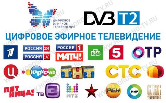 Акция на Триколор. НТВ+ Бесплатное ТВ