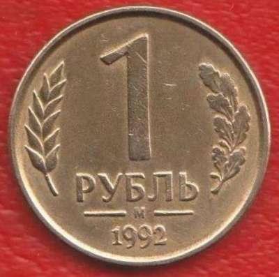 Россия 1 рубль 1992 г. М