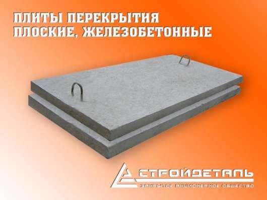 Плиты перекрытия плоские, жб ПТ ПТП, в ассортименте