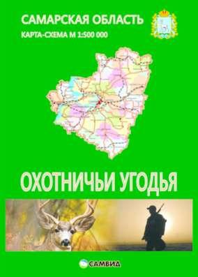 Атлас САМАРА, М 1:15 000 Фото 4