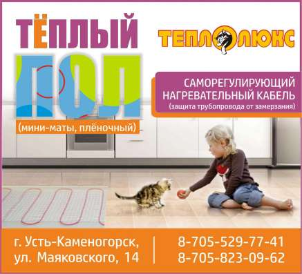 Саморегулирующий нагревательный кабель в г. Усть-Каменогорск Фото 1