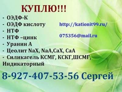 Куплю Катионит КУ-2-8,КУ-2-8чс куплю дорого КУ-2-8,АВ-17-8 смола