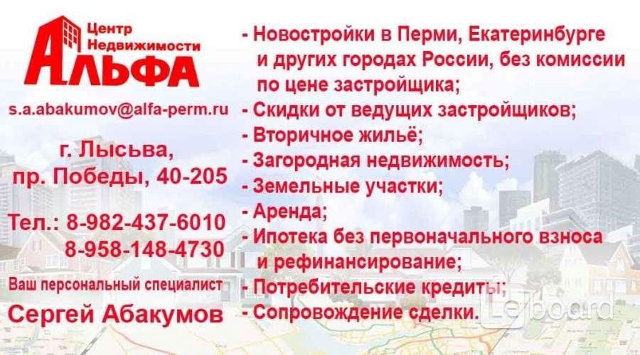 потребительский кредит в перми низкий процент московский индустриальный банк буденновск кредит