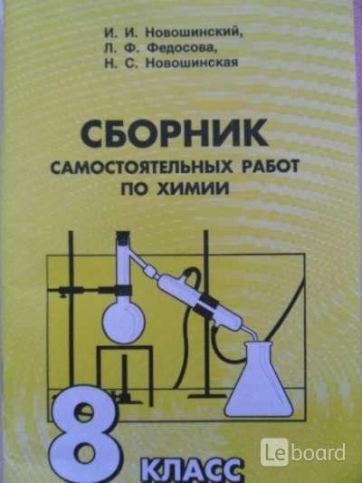 гдз по химии 8 класс новошинский сборниксамостоятельных работ